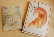 猫小説の定番『ジェニー』訳者読みくらべの楽しみ