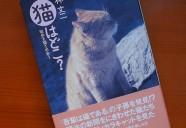 漱石の猫と文鳥と