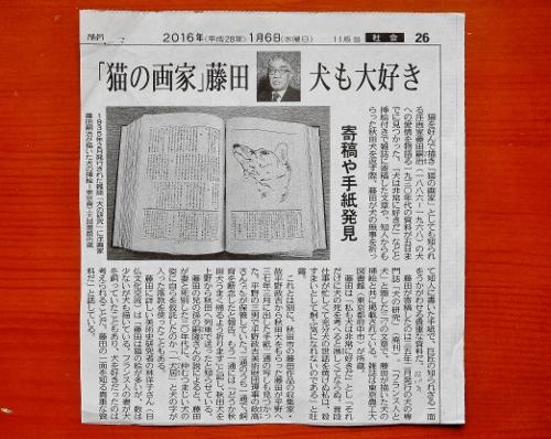 藤田新聞記事 (500x398)