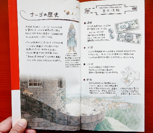 ナーゴ紹介2 (500x435)