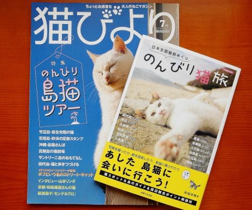 猫島本表紙 (500x418)