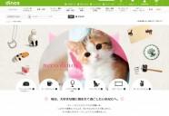 ディノスが猫グッズ専門サイト「neco dinos」− 猫に囲まれる幸せテーマに