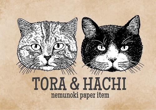 TORA&HACHI1
