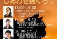 東京猫医療センターによる「猫との暮らしを豊かにする」ためのセミナー