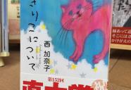 直木賞作家・西加奈子さんの『きりこについて』