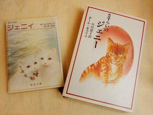 猫小説の定番『ジェニー』訳者読...