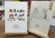 神保町にゃんこ堂で3年連続ダントツ人気の猫カレンダー『2016ねこカレンダー Byカミムラアキコ』