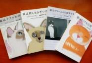 妙に心惹かれる「猫」イラスト