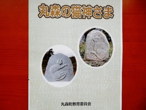 丸森の猫神さま表紙 (500x375)