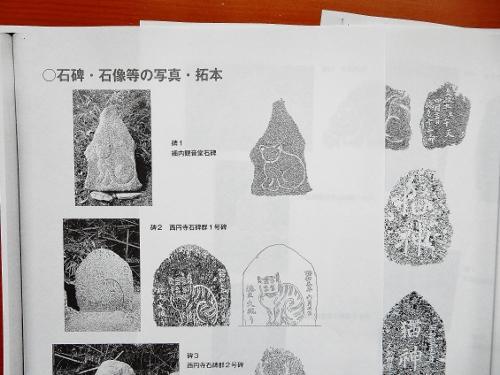 丸森猫神・石碑写真 (500x375)