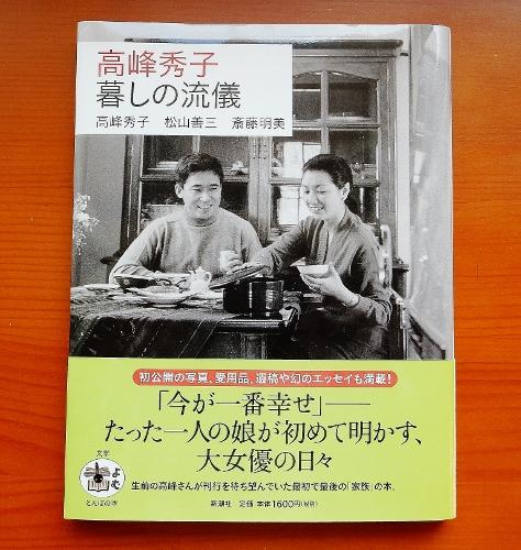 写真1「高峰秀子本表紙」 (474x500)