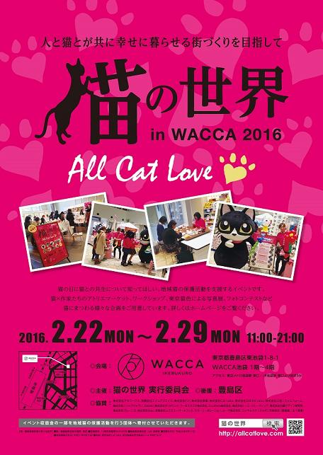 allcatlove_poster01