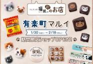 フェリシモ猫部期間限定ショップOpen!!