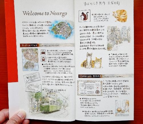 ナーゴ紹介1 (500x433)