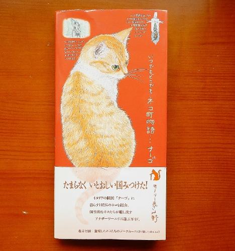 ネコ町物語ナーゴ表紙 (468x500)