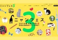 猫好きによる、猫好きのための猫作品の展示・販売会「ニャンフェス3」