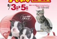 ペット同伴参加型イベント!「Pet博2016 in 幕張」