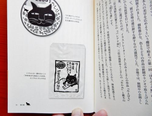 ぽち袋のメメ (500x380)