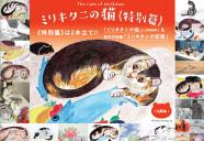 【映画】猫とアートと戦争と・・・そして尊厳。『ミリキタニの猫《特別篇》』