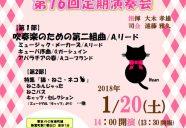 【入場無料】猫の曲だけ集めた吹奏楽コンサート