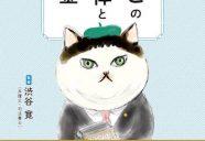 猫と暮らす全ての人へ。『ねこの法律とお金』