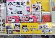 猫本にゃんこ堂、ファミマでグッズ販売へ−先行発売新作も