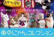 イケてる猫首輪や猫雑貨が集合!「東京にゃんコレクション」4月21日開催