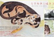 ジミー・ミリキタニ絵画展『ミリキタニはネコ〜描きつづける。ネコを、収容所を、フルサトを〜』
