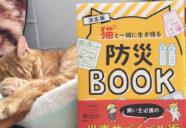 【書評】災害大国ニッポンで猫との防災を考える